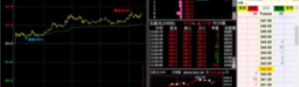 公布自己的股票期貨看盤畫面及下單畫面!(回文退點)
