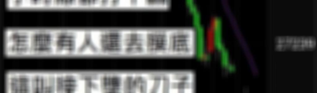 """2/28搶崩彈的""""帽子戲法"""""""
