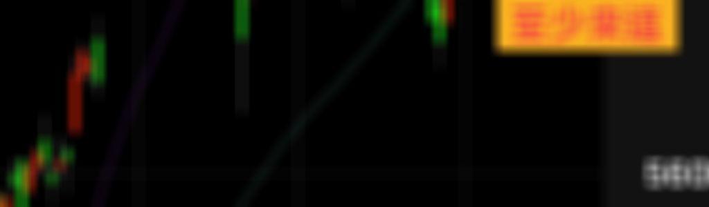 11/2盤後解析:主力留下訊號(精彩可期)
