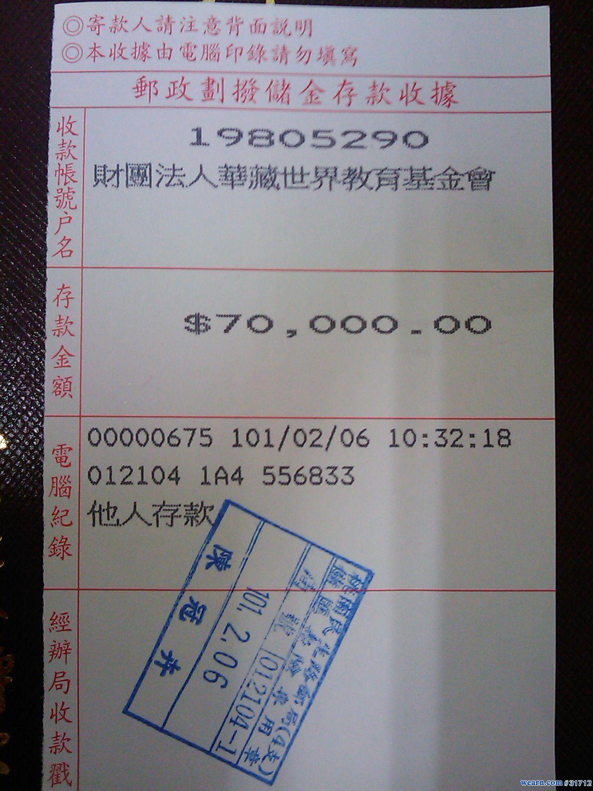 祥龍獻瑞慶元宵   滿手飆股樂開懷_04