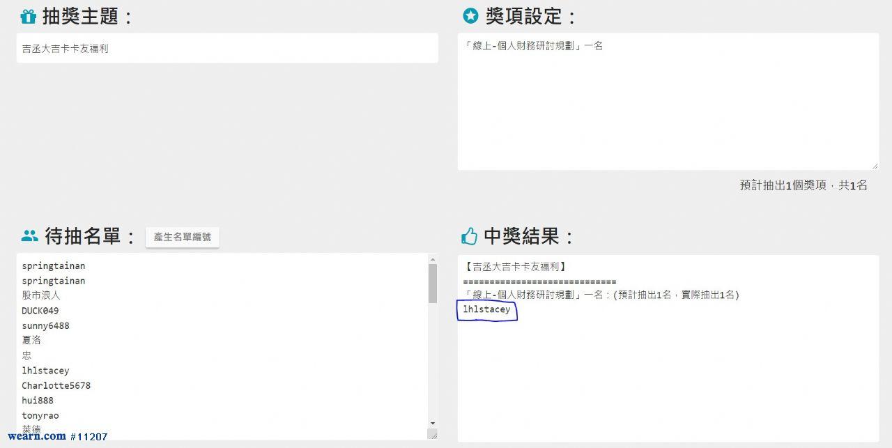大吉卡第2周中獎名單